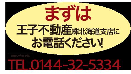 まずは王子不動産㈱北海道支店にお電話ください!お問合せ先 TEL: 0144-32-5334