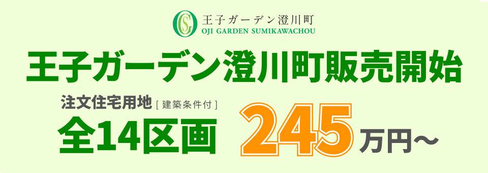 王子ガーデン澄川町販売開始
