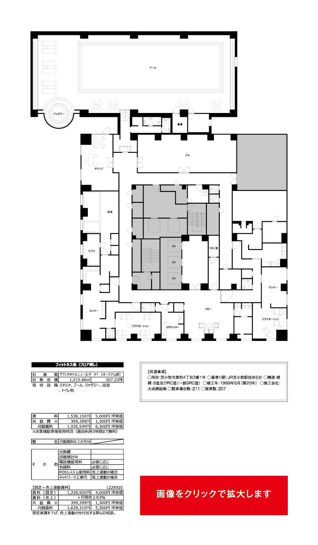 4F平面図と概要